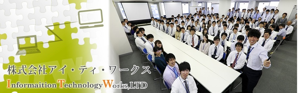 information technology works 株式会社アイティワークス